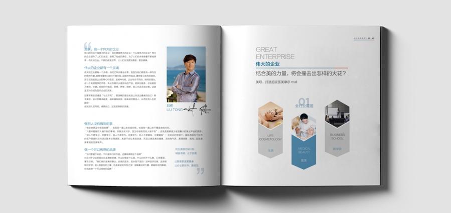 美容科技产品画册设计11