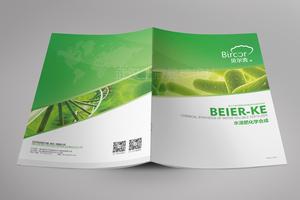 贝尔壳生物工程画册设计