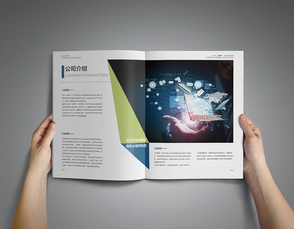 通信科技画册设计简介