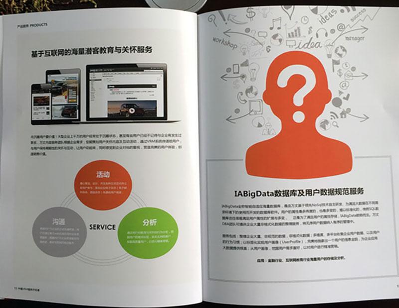 仕德伟网络画册设计