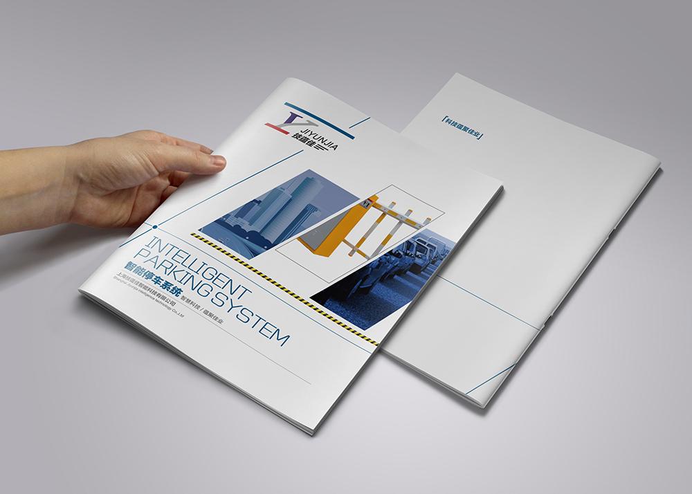 智能停车科技画册设计封面