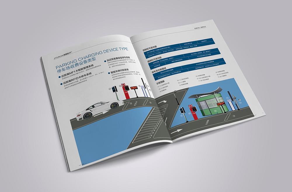 智能停车科技画册设计04