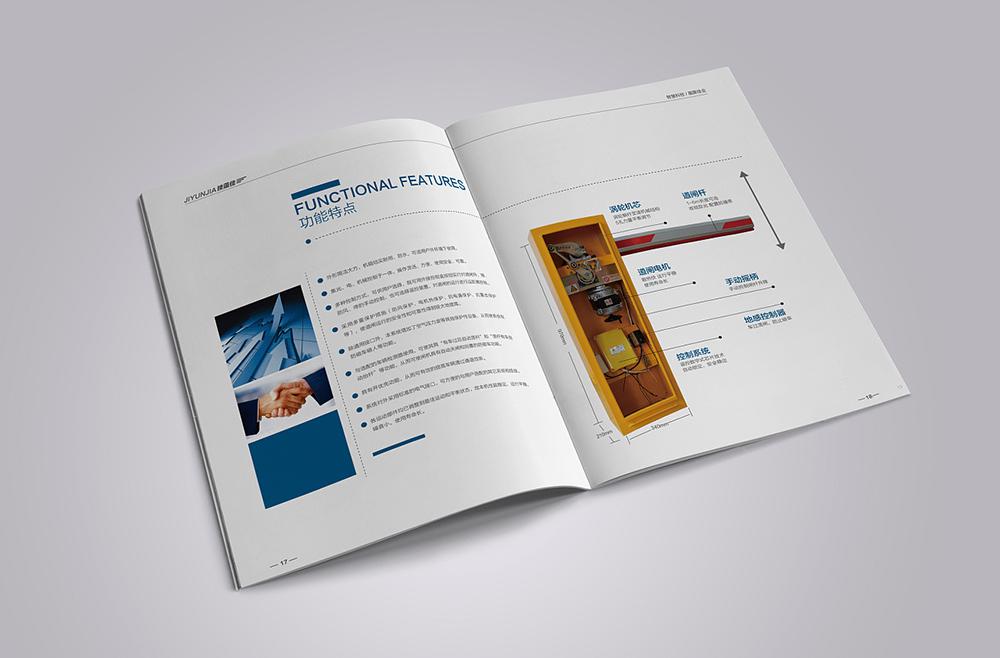 智能停车科技画册设计06