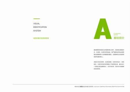 武汉博润科技LOGO设计