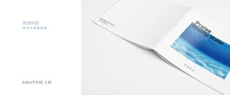 思源科技画册设计