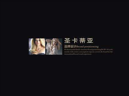 西班牙圣卡蒂娅化妆品品牌设计