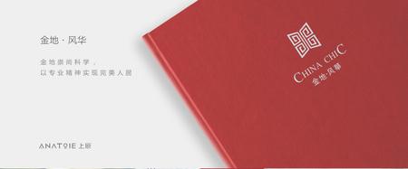 金地集团画册设计