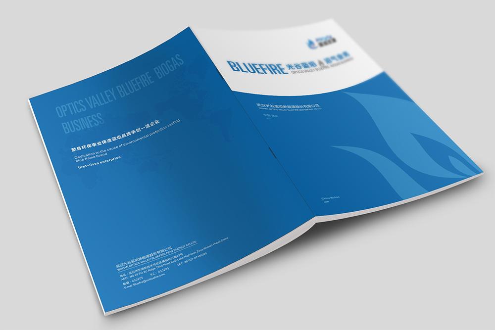 武汉蓝焰能源画册设计