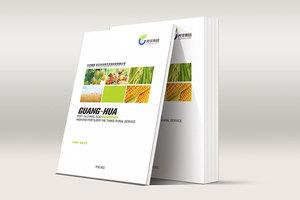 光华集团产品画册策划设计