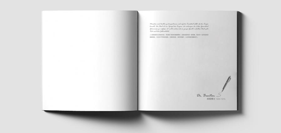 美容科技产品画册设计03