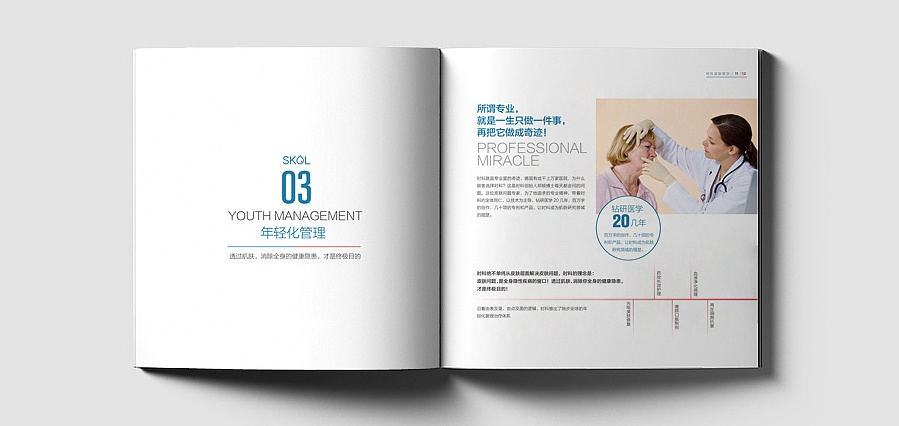 美容科技产品画册设计07