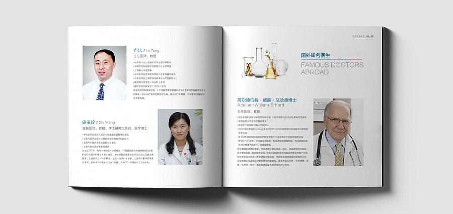 美容科技产品画册设计10