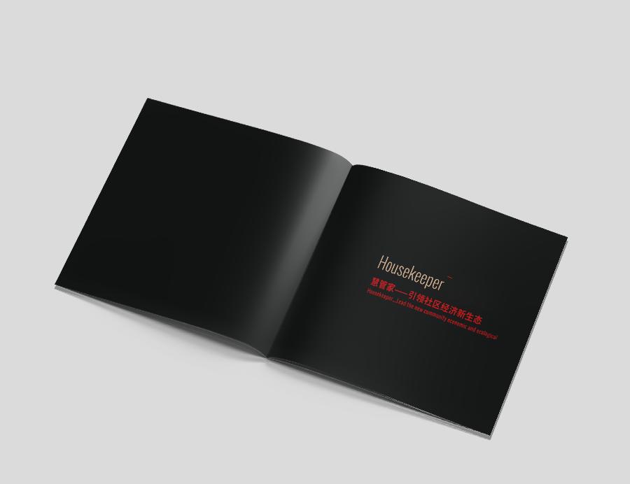智慧社区画册设计02