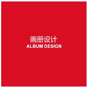 画册设计,画册设计公司